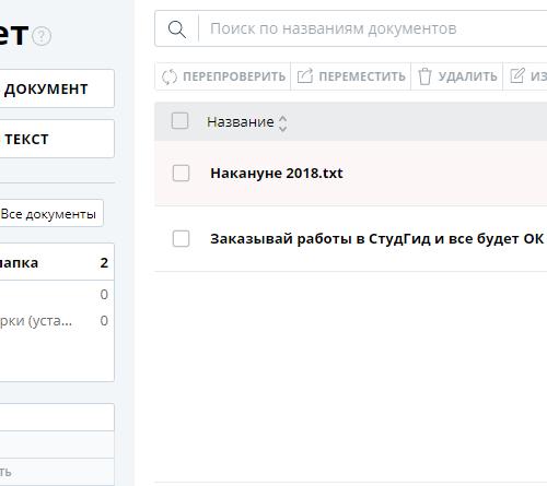 antiplagiat_ne_gruzit_doc
