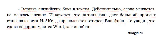 antiplagiat_obmanut