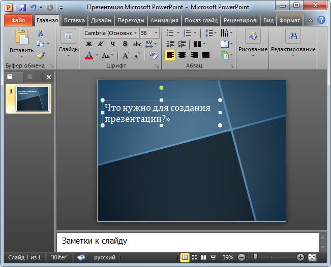 chto_nugno_dlya_prezentacii