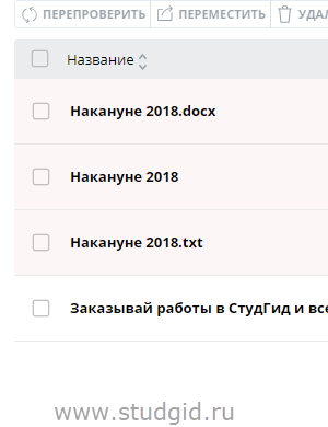 zagruzili_docx_v_antiplagiat